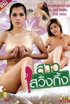 Sao Swinging erotik film izle